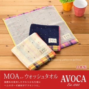 3枚までゆうパケット対応 ウォッシュタオル おしぼり 日本製 やわらか 鮮やか チェック アヴォカ (AVOCA-モア )|mou