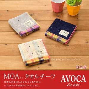 4枚までゆうパケット対応 タオルハンカチ タオルチーフ 日本製 やわらか 鮮やか チェック アヴォカ (AVOCA-モア )|mou