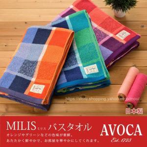 バスタオル 日本製 やわらか 鮮やか チェック アヴォカ (AVOCA-ミリス )|mou