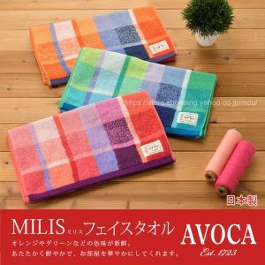 2枚までゆうパケット対応 フェイスタオル 日本製 やわらか 鮮やか チェック アヴォカ (AVOCA-ミリス )|mou