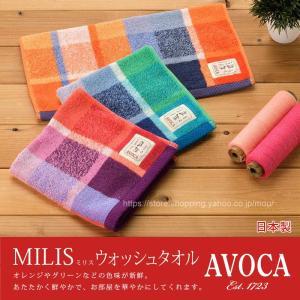 3枚までゆうパケット対応 ウォッシュタオル おしぼり 日本製 やわらか 鮮やか チェック アヴォカ (AVOCA-ミリス )|mou