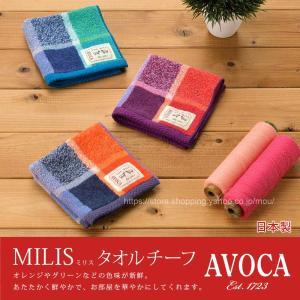4枚までゆうパケット対応 タオルハンカチ タオルチーフ 日本製 やわらか 鮮やか チェック アヴォカ (AVOCA-ミリス )|mou