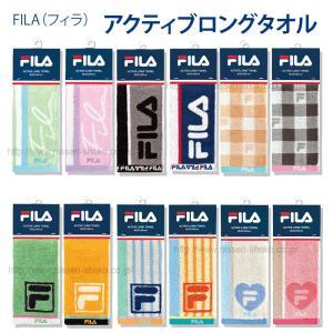 2枚までゆうパケット対応 FILA スポーツタオル ブランド アクティブにスポーツできるタオル(アクティブロングタオル)|mou