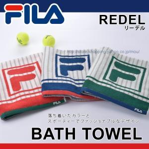 FILA バスタオル 抗菌防臭 ブランド おしゃれでスポーティーなデザイン(リーデル)|mou