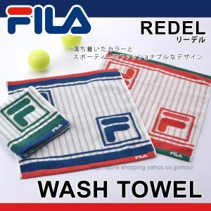 4枚までゆうパケット対応 FILA ウォッシュタオル 抗菌防臭 ブランド おしゃれでスポーティーなデザイン(リーデル)|mou