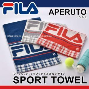 FILA スポーツタオル ロゴ刺繍 チェック柄 スポーティ (フィラ-アペルト)|mou