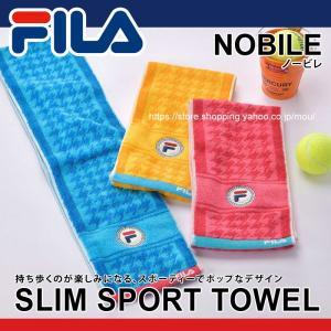 3枚までゆうパケット対応 スリムスポーツタオル スポーティ 明るい色 (FILA-ノービレ)|mou