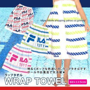 FILA ラップタオル 1枚までゆうパケット対応 抗菌防臭 バスタオル プール 着替え 男の子 女の子 フィラ|mou