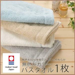 在庫限り 15%OFF バスタオル 今治 無撚糸 ふわふわ やわらか シンプル 日本製 タオル(無撚糸カラー) mou