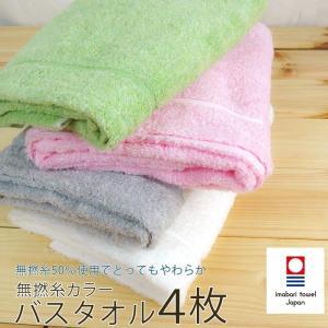バスタオル 4枚セット 今治 無撚糸 ふわふわ やわらか シンプル 日本製 タオル(無撚糸カラー2018aw)|mou