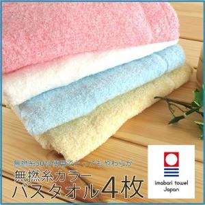 バスタオル 4枚セット 今治 無撚糸 ふわふわ やわらか シンプル 日本製 タオル(無撚糸カラー2018ss) mou