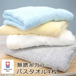 バスタオル 4枚セット 今治 無撚糸 ふわふわ やわらか シンプル 日本製 タオル(無撚糸カラー2019ss)|mou