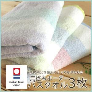 バスタオル3枚セット 今治 無撚糸 ふわふわ やわらか パステル 日本製 タオル(無撚糸ボーダー2018ss)|mou