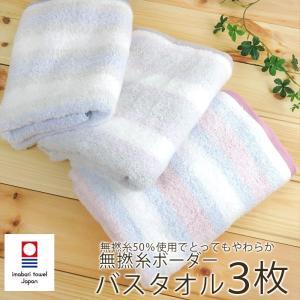 バスタオル3枚セット 今治 無撚糸 ふわふわ やわらか パステル 日本製 タオル(無撚糸ボーダー2018aw)|mou