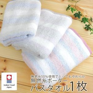 バスタオル 今治 無撚糸 ふわふわ やわらか パステル 日本製 タオル(無撚糸ボーダー2018aw)|mou