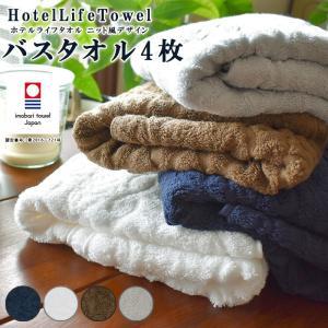 バスタオル4枚セット 今治 フェルガナソフト ふわふわ やわらか 日本製(ニット)|mou