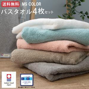 送料無料 バスタオル 4枚 セット 今治 抗菌防臭 ふわふわ やわらか 日本製 タオル Ms color|mou