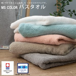 バスタオル 今治 抗菌防臭 ふわふわ やわらか 日本製 タオル Ms color|mou
