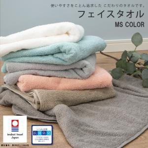 ゆうパケット フェイスタオル 今治 抗菌防臭 ふわふわ やわらか 日本製 タオル Ms color|mou