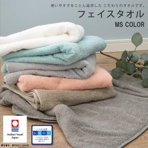 <タオルサイズ> ・フェイスタオル 約33×83cm <特長> ・日本製 ・綿100% ・今治ブラン...