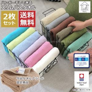 送料無料  タオル ゆうパケット発送 スリムバスタオル 2枚セット 今治 日本製 抗菌防臭加工 清潔 速乾性 吸水性 シンプル  かわいい パステルカラー(&color)|mou