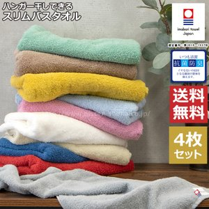 送料無料  タオル  スリムバスタオル 4枚セット 今治 日本製 抗菌防臭加工 清潔 速乾性 吸水性 シンプル  かわいい パステルカラー(&color)|mou