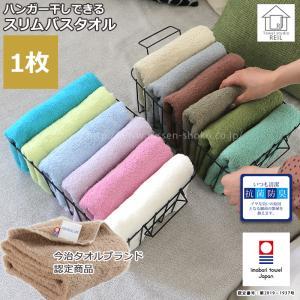 送料無料  タオル ゆうパケット発送 スリムバスタオル  今治 日本製 抗菌防臭加工 清潔 速乾性 吸水性 シンプル  かわいい パステルカラー(&color)|mou