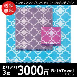 よりどり3枚3000円/送料無料/バスタオル/インテリアファブリック バスタオル(HOME×DECO-アンカラ)|mou