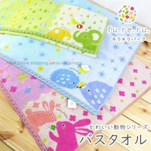 バスタオル 動物 入園 入学 刺繍 ふわふわ かわいいタオル (Fu・re・ru-キラキラパーク)|mou