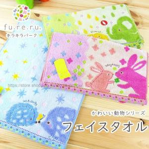 2枚までゆうパケット対応 フェイスタオル 動物 入園 入学 刺繍 ふわふわ かわいいタオル(Fu・re・ru-キラキラパーク)|mou
