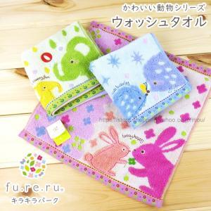 4枚までゆうパケット対応 ウォッシュタオル 動物 入園 入学 刺繍 ふわふわ かわいいタオル(Fu・re・ru-キラキラパーク)|mou