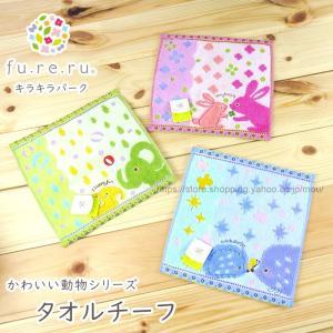 6枚までゆうパケット対応 タオルチーフ 動物 入園 入学 刺繍 ふわふわ かわいいタオル(Fu・re・ru-キラキラパーク)|mou