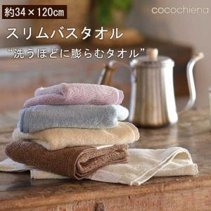 1枚まで ゆうパケット対応 タオル スリムバスタオル マイクロファイバー スイッチパイル  洗濯  超吸水 内祝い プレゼント(cocochiena ココチエナ)|mou