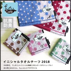 A〜M イニシャル 刺繍 タオルハンカチ ドット カフェ風(fufu-カフェドッツ刺繍入 )|mou