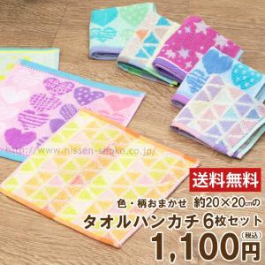 送料無料 おまかせタオルハンカチ6枚セット【ミニ】 20×20cm 1,000円(税別)|mou
