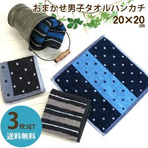 送料無料 おまかせ 男性用 タオル ハンカチ 3枚セット【ミニ】 20×20cm|mou