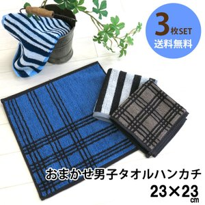 送料無料 おまかせ 男性用 タオル ハンカチ 3枚セット 23×23cm|mou