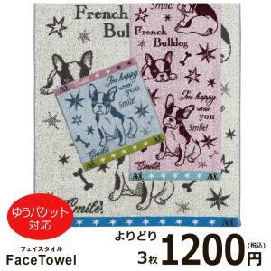 よりどり3枚1000円 フェイスタオル 3枚までゆうパケット対応 犬柄  タオル <TROUSSEAU スケッチ アンディ―> mou
