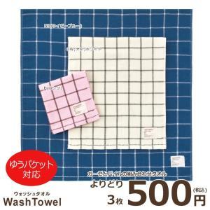 <タオルサイズ> ・ウォッシュタオル 約34×35cm <特徴> ・中国製 ・綿100% ・表:ガー...