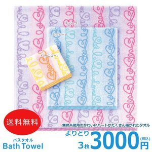 よりどり3枚3000円 送料無料 バスタオル タオル ハート かわいい  <TROUSSEAU  ハートフル>|mou