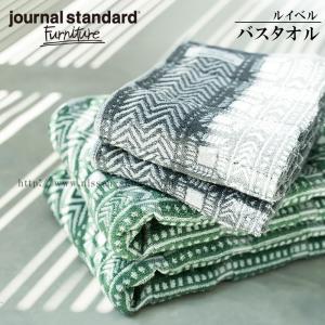 タオル バスタオル 今治タオル 日本製 ガーゼ ジャカード (journal standard Furniture ジャーナル スタンダード ファニチャー JSF ルイビル)|mou