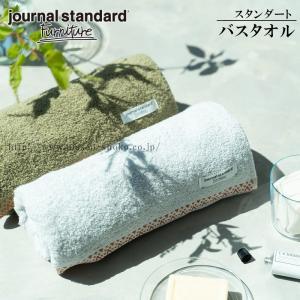 タオル バスタオル 今治タオル 日本製 ジャカード  抗菌加工  (journal standard Furniture ジャーナル スタンダード ファニチャー JSF スタンダート)|mou