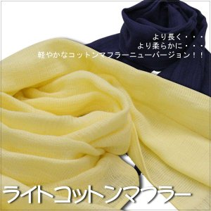 3枚までゆうパケット対応 今治 日本製 ギフト 軽く て やわらか 人気 の コットン マフラー(ライトコットンマフラー)|mou