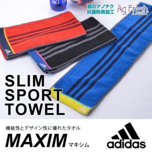 3枚までゆうパケット対応 スリムスポーツタオル adidas 抗菌防臭 ブランド  アディダス シンプル ライン (マキシム)|mou