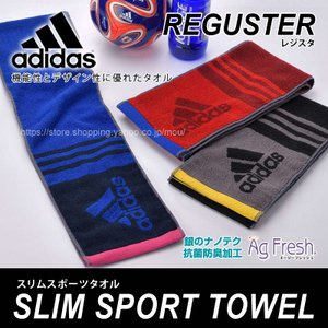 3枚までゆうパケット対応 マフラータオル スリムスポーツ adidas 抗菌防臭 ブランド アディダス シンプル ライン (レジスタ)|mou