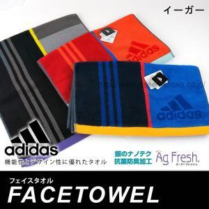 3枚までゆうパケット対応 フェイスタオル タオル ゆうパケット シンプル ライン アディダス 抗菌防臭 加工 スポーツ 運動(adidas-イーガー)|mou