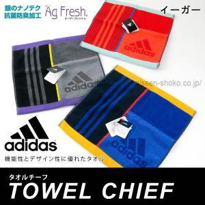 6枚までゆうパケット対応 タオルチーフ タオル ゆうパケット シンプル ライン アディダス 抗菌防臭 加工 スポーツ 運動(adidas-イーガー)|mou