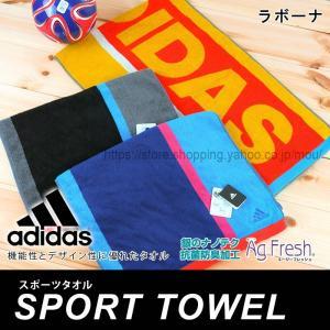 2枚までゆうパケット対応 スポーツタオル adidas 抗菌防臭 ブランド アディダス ストライプ (ラボーナ)|mou