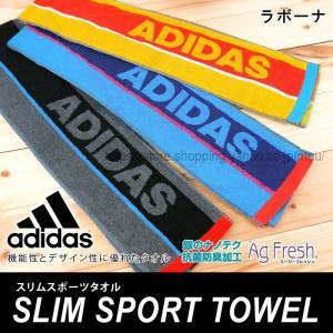 3枚までゆうパケット対応 スリムスポーツタオル adidas 抗菌防臭 ブランド アディダス ストライプ (ラボーナ)|mou