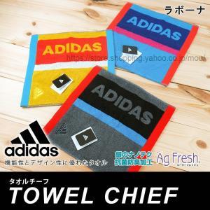 6枚までゆうパケット対応 タオルチーフ adidas 抗菌防臭 ブランド アディダス ストライプ (ラボーナ)|mou